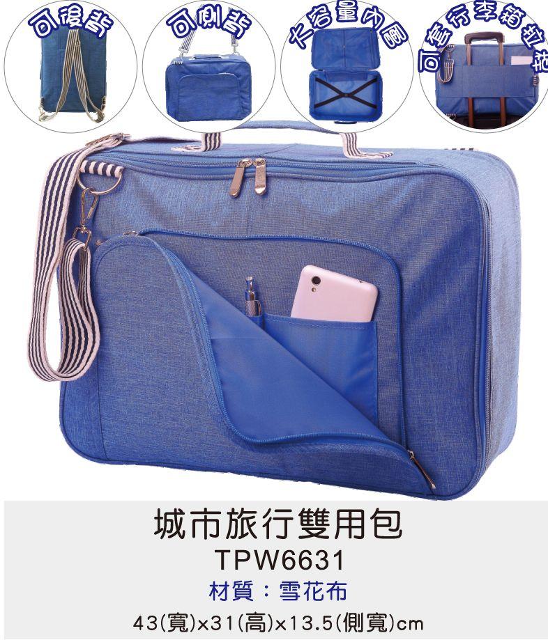 旅行袋 商務包 旅遊包 [Bag688] 城市旅行雙用包
